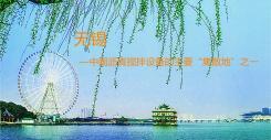 """无锡,中国沥青搅拌设备的主要""""集散地""""之一"""