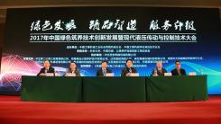 2017年中国工程机械工业协会筑路机械分会年会在西安隆重召开(下)