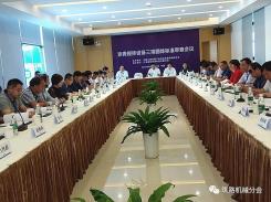 筑养路机械分会组织起草的三项团体标准审查会在江苏靖江召开