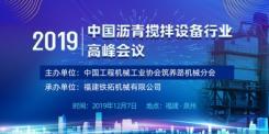 【高峰会议】第十届中国沥青搅拌设备行业高峰会议在泉州迎宾馆成功举行