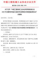 """关于召开""""中国工程机械工业协会筑养路机械分会2020年年会暨筑养装备与液压传动控制技术高质量发展论坛""""的通知"""